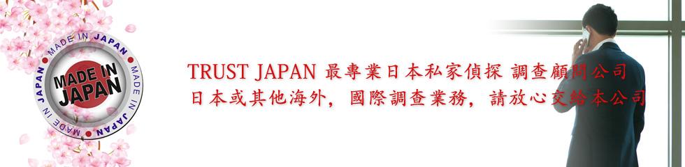 China Trust Japan