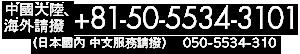 TRUST JAPAN