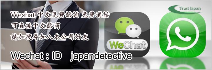 Wechat・中文免費諮詢 免費通話