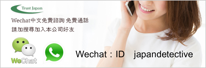 Wechat  中文免費諮詢 免費通話