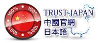 中國官網   日本語
