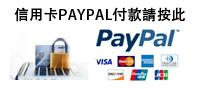 信用卡 Paypal 付费机制