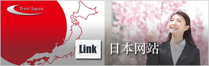 TRUST JAPAN 日本官網