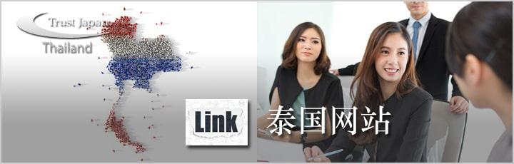TRUST JAPAN 泰國官網